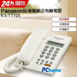 ~袖珍體積 不佔空間~Panasonic 免持來電顯示有線電話KX~T7705 ∥免持擴音