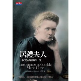 居禮夫人 In the footsteps of Marie Curie