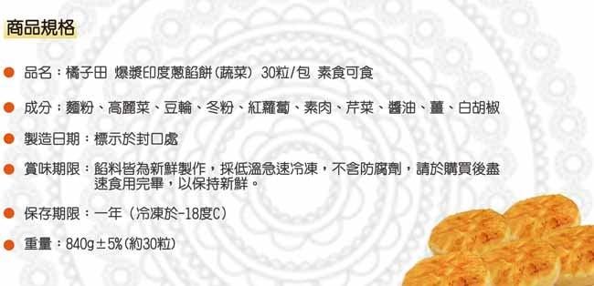 【橘子田】爆漿宜蘭三星餡餅(蔬菜) 3包入(30粒/包) 素食可食 圖示介紹2