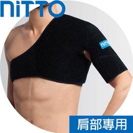 ↘52折 NITTO 護具型冷熱敷墊~肩部 PW110可任意抽換 冷敷、熱敷墊