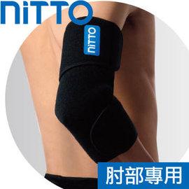 ↘33折 NITTO 護具型冷熱敷墊~肘部 PW120可任意抽換 冷敷、熱敷墊