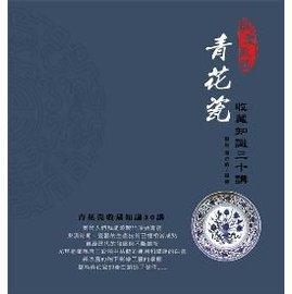 青花瓷收藏知識三十講(全彩)
