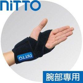 ↘5折 NITTO 護具型冷熱敷墊~腕部 PW130可任意抽換 冷敷、熱敷墊
