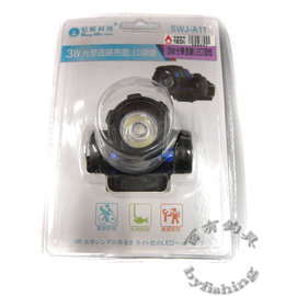 ◎百有釣具◎松威科技 SWJ-A11  3W光學透鏡亮度LED頭燈
