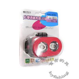 ◎百有釣具◎松威科技 SWJ-A19 光學透鏡亮度LED頭燈