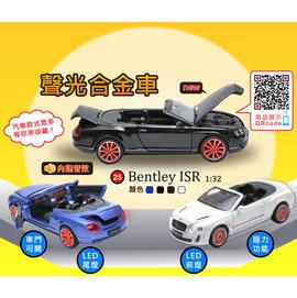 【紫貝殼】『CG23』孩子王1:32 聲光合金迴力車(不挑款式出貨)【保證原廠公司貨】具有聲光 音效 迴力 的真車比例合金車