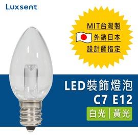 ★凌尚★蠟燭型透明LED小夜燈燈泡★E12燈頭