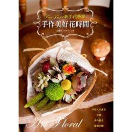 FanFanの新手花藝課:手作美好花時間.手作人の桌花×花束×多肉 ×乾燥花圈