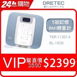 ~ 多利科DRETEC~和樂家BMI冷光智能體重機TER~113014BL~160K天使藍