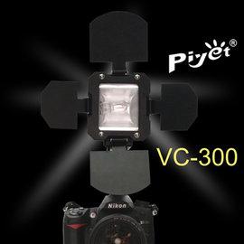 超亮~光照均勻更 Piyet VC~300 攝影燈
