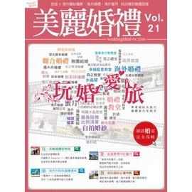 美麗婚禮主題誌Vol.21:玩~婚~愛~旅