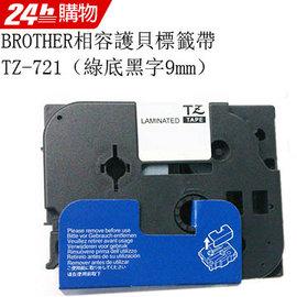 ~ 榮工~BROTHER 相容 護貝 標籤帶 TZ~721^(綠底黑字 9mm^)▼  :