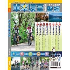 單車環臺聖經