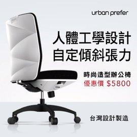9500~破盤下殺~urban prefer~POPA泡泡 前衛 人體工學 椅