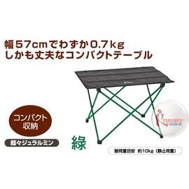探險家戶外用品㊣NO.73175003 日本品牌LOGOS 醉臥山林野營桌 (綠)7075航太鋁合金摺疊桌 折合桌
