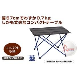探險家戶外用品㊣NO.73175004 日本品牌LOGOS 醉臥山林野營桌 (藍)7075航太鋁合金摺疊桌 折合桌