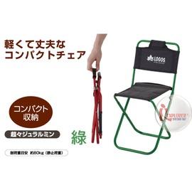 探險家戶外用品㊣NO.73175005 日本品牌LOGOS 俠客行野營椅 7075鋁合金靠背童軍椅 僅0.4kg