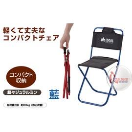 探險家戶外用品㊣NO.73175006 日本品牌LOGOS 俠客行野營椅 (藍) 7075鋁合金靠背童軍椅 僅0.4kg
