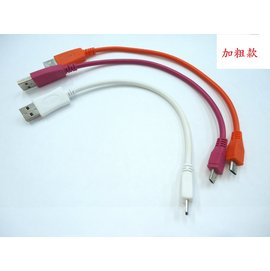 (粗款)HTC/samsung/nokia/LG/sony note2/s3  Micro usb充電線/傳輸線 短線系(25cm) [AMC-00003]