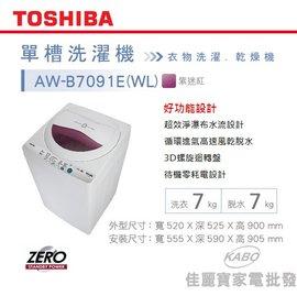 ~佳麗寶~~^(TOSHIBA東芝^)單糟洗衣機~7KG~AW~B7091E~~含運送 ,