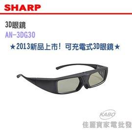~佳麗寶~~ SHARP夏普 3D眼鏡~AN~3DG30~