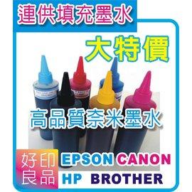 高容量250cc 6瓶 填充墨水 EPSON Stylus Photo 1390 T50