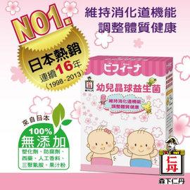 ^~ 森下仁丹^~ 幼兒晶球益生菌 ~ 專為1~3歲幼兒開發之配方 專利晶球技術保護活菌通