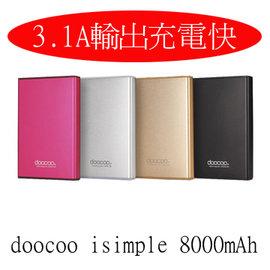 ~~貓太太~~doocoo isimple 8000mAh 鋁合金行動電源 3.1A輸出^