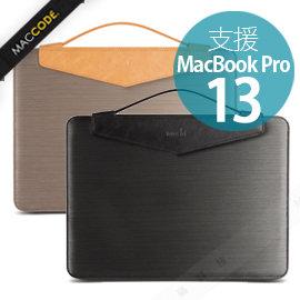 Moshi Codex MacBook Pro Retina 13吋 專用 新款 提把式 防震 電腦包