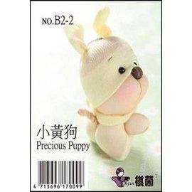 糖果娃娃材料包:可愛動物小黃狗