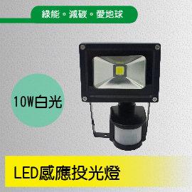 米田共和國:~ 監製~~10W超亮LED感應式投光燈~白光^(感應投光燈 感應投射燈 庭院