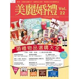 美麗婚禮主題誌Vol.22:婚 品選購大全