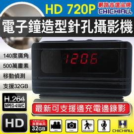~CHICHIAU~H.264 Full HD 720P電子鐘 微型針孔攝影機