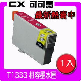 ~可可馬~ EPSON 133 T1333 墨水匣^(紅色^)   T22 TX120 T