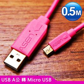 大 ASEN N~LADY手機傳輸線材^(USB 2.0 A公對Micro USB^) ~