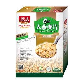 ◤Q彈↘澳洲燕麥◢~廣吉~大燕麥片~原味^(800g^)