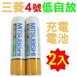 MITSUBISHI三菱4號低自放充電電池X 2顆