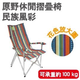 探險家戶外用品㊣25100 Outdoorbase 原野鋁合金休閒椅摺疊椅-民族風彩 折疊椅 高腳椅 大川椅