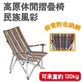 探險家戶外用品㊣25117 Outdoorbase 高原鋁合金休閒椅摺疊椅-民族風彩 巨川椅 折疊椅 耐重120kg