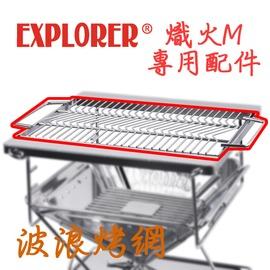 探險家戶外用品㊣GU0219 M號熾火焚火台專用 (波浪) 烤網  304不鏽鋼 白鐵烤肉網 EP361