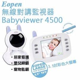 Eopen Babyviewer 4500無線嬰兒監視器可隨時隨地照顧寶寶