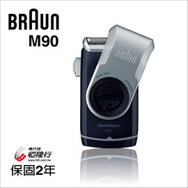 【6期0利率】德國百靈BRAUN-M系列電池式輕便電鬍刀(M90)