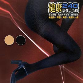 健康240D高彈力毛褲襪 塑身提臀 高強力彈性紗 保暖褲襪 素面 美腿 內搭褲 雕塑 束腹