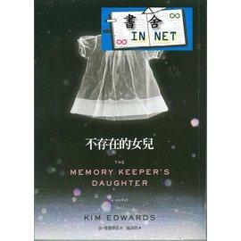 書舍IN NET: 書籍~不存在的女孩~木馬文化|ISBN: 9789866973314|