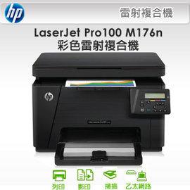 ▼每日強檔•瘋殺 ▼HP LaserJet Pro 100 M176n 彩色雷射複合機~迷