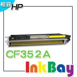 HP CF352A 相容碳粉匣^(黃色^) ~ ~M176n M177fw~庫存 價~