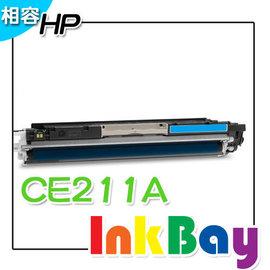 HP CF211A藍色 相容碳粉匣^(131A^) HP Color LaserJet P