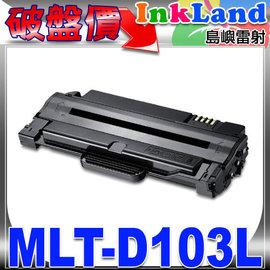 SAMSUNG MLT~D103L 相容黑色碳粉匣  SCX~4727FD、SCX~472