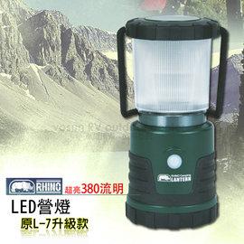 【RHINO 犀牛】LED 營燈 4種照明模式 /可調式露營燈 .手電筒.防潑水.適露營.登山.釣魚.野外探險  # L-600