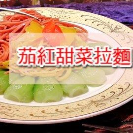 茄紅甜菜拉麵 大地傳奇養生麵系列 網好人生 甜菜根 蕃茄 紅麴 300g